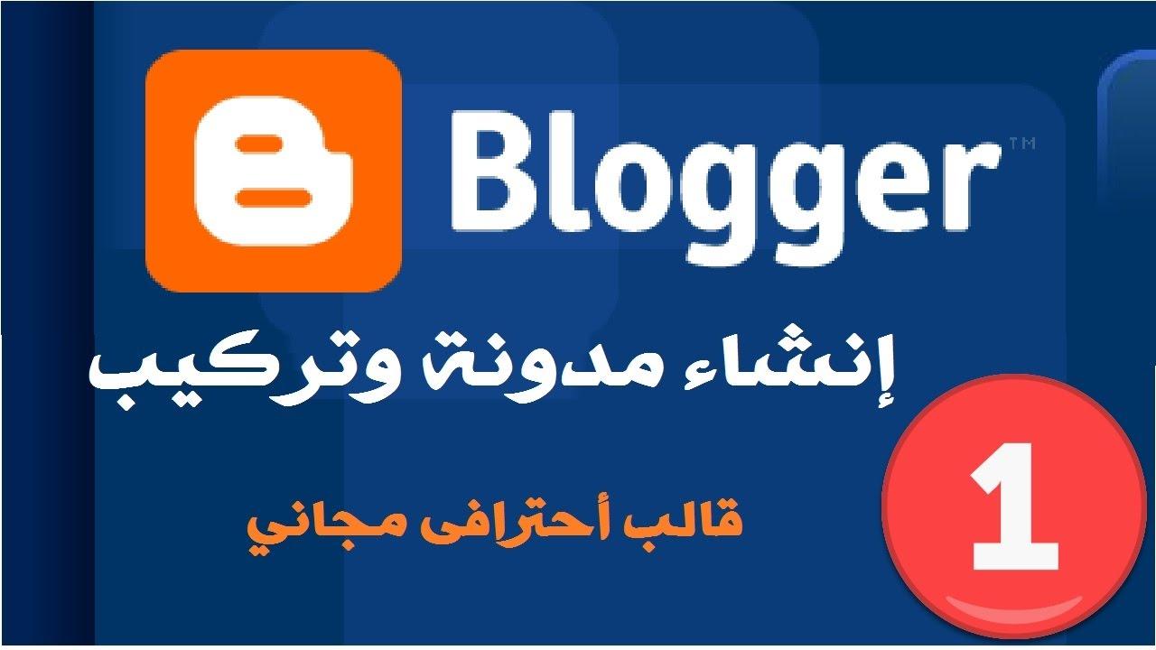 ❶ دورة المدونة الناجحة شرح إنشاء مدونة وتركيب قالب أحترافى مجاني 2017