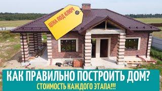 Сколько стоит построить дом от фундамента до крыши.Стоимость по каждому этапу // Благоустройство.рф
