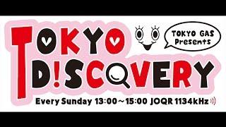 東京ガス presents 押切もえのTOKYO DISCOVERY#1