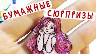 Русалочки / Бумажные сюрпризы Школа POP / Новый каталог для бумажных сюрпризов