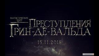 Фантастические твари: Преступления Грин-де-Вальда: Трейлер на русском 2018 ( Fantastic Beasts )