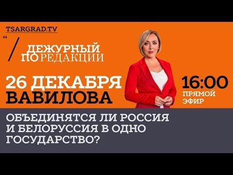 Объединятся ли Россия и Белоруссия в одно государство?