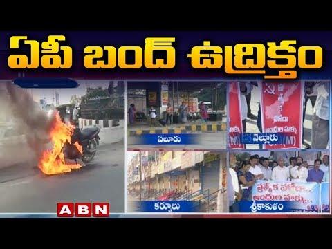 ఏపీ బంద్ ఉద్రిక్తం | AP Bandh For Special Status, Protesters Set Blaze To Bike In Tirupati | ABN