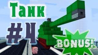 видео: Minecraft - как построить танк? (Bonus #4)