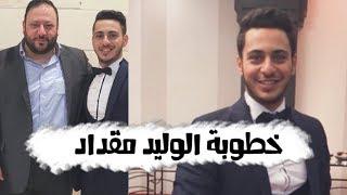 أجواء حفل خطوبة وليد مقداد ليلة العمر Youtube