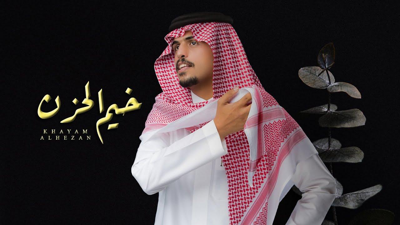 خيم الحزن - متعب بن دخنه ( حصرياً ) 2021