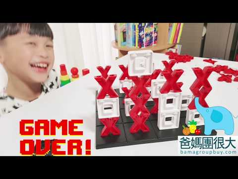 爸媽團很大-3D 戰略桌遊,圈圈疊叉叉 OOXX -美國瑪莉莎 Melissa & Doug