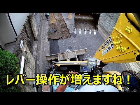 ユンボ 市街地掘削 #180 見入る動画 オペレーター目線で車両系建設機械 ヤンマー 重機バックホー パワーショベル 移動式クレーン japanese backhoes