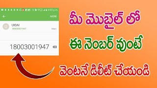 BEWARE of UIDAI Number in Your Contacts | Unknown Facts About UIDAI Number | Net India