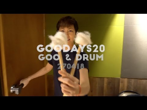 HOCC何韻詩 2018新歌《極夜後》創作全記錄(擊鼓鳴冤篇) | GOODAYS20