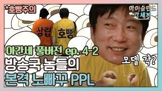 [sub]🛫EP.4-2 ♡사랑해요삼립♥ 입벌려! 노빠꾸PPL 들어간다!! | 아간세 풀버전