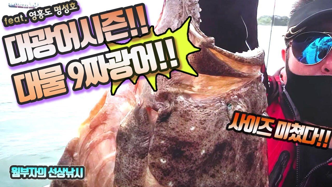 광어다운샷 대광어시즌!! 드디어9짜를 만나다~~ 압도적 싸이즈!!