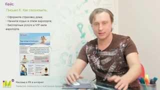 видео Повышение конверсии и продаж: 4 свежих российских кейса