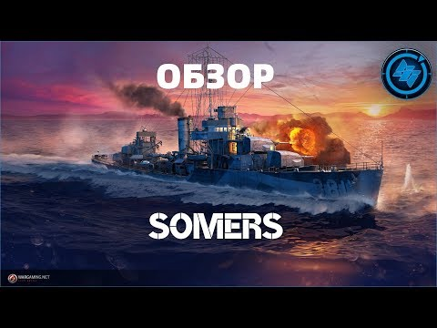 Обзор на Somers - World Of Warships