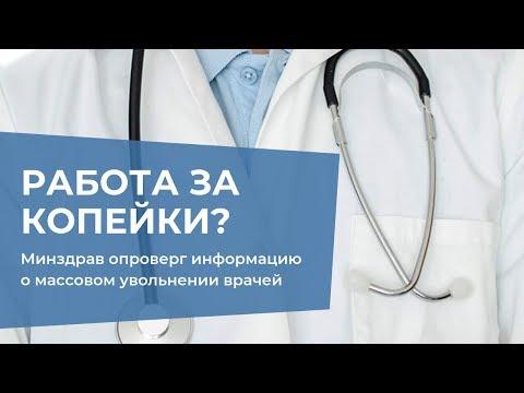 Минздрав опроверг информацию о массовом увольнении врачей в Перми