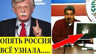Россия ПРЕДУПPЕЖДАЛА! США опробовали «TPOЯHCKOГО КОHЯ» на Венeсуэле!