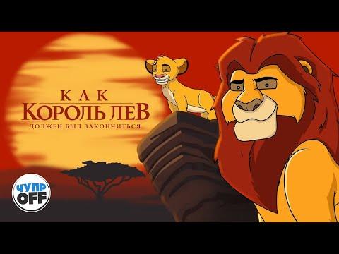Как должен был закончиться - Король Лев (сhuproff)