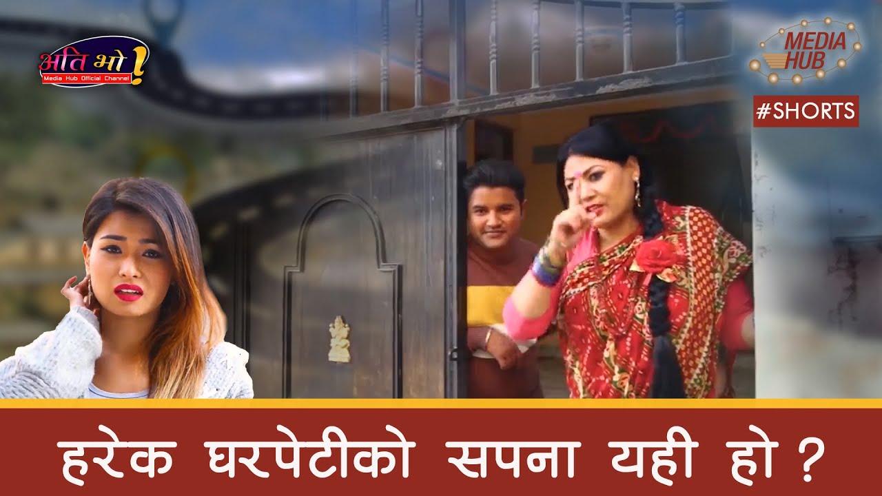 हरेक घरपेटीको सपना येस्तै हो?    Ati Bho    2021    Nepali Comedy    Media Hub Official #shorts
