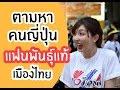 คนญี่ปุ่นรู้จักเมืองไทยมากแค่ไหน กับ การตามล่าหาแฟน�