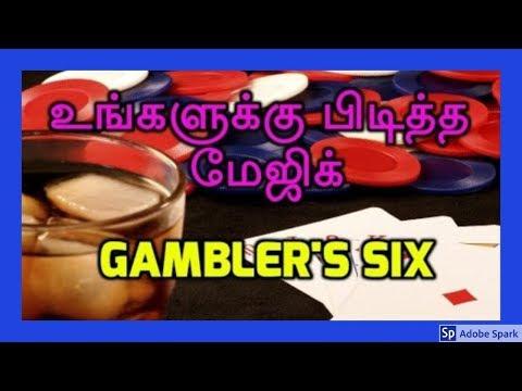 MAGIC TRICKS VIDEOS IN TAMIL #63 I GAMBLER'S SIX @Magic Vijay