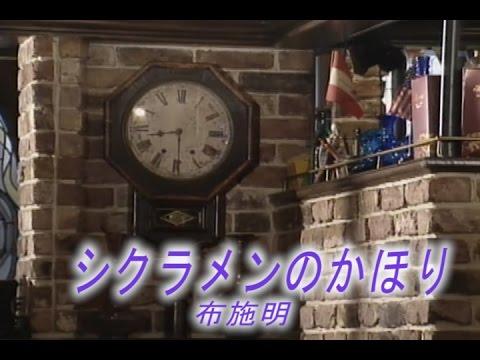 シクラメンのかほり (カラオケ...
