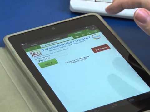 Современный способ передачи показаний презентовали в Тюменской области