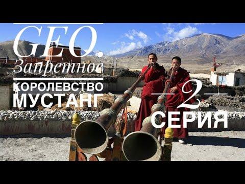 GEO. Запретное Королевство Мустанг 2 серия. Мистический фильм-шедевр про сказочный Тибет