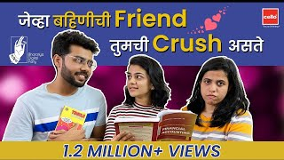 When you have a Crush on your Sibling's Friend | Krutika Deo, @Sushant Ghadge  Sayli Raut | #bhadipa