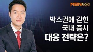 [영민한투자] 박스권에 갇힌 국내 증시 대응 전략은? …
