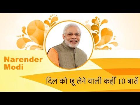 PM Narendra Modi | Man Ki Baat | दिल को छू लेने वाली कहीँ 10 बातें