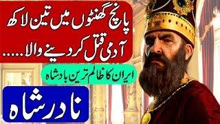 History of Nadir Shah ( Nader Shah) in Hindi & Urdu.