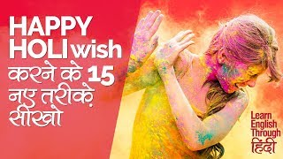 Happy Holi Wish करने के 15 नए तरीक़े | Greetings in English for Holi | English Speaking lesson