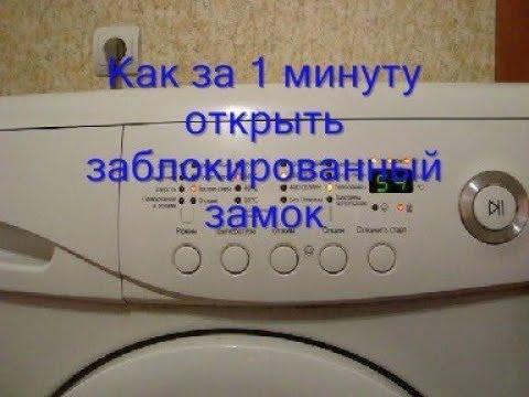 Как за 1 минуту открыть заблокированный замок дверцы стиральной машины во время стирки