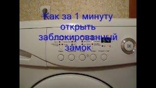 видео Как открыть стиральную машинку если она заблокирована