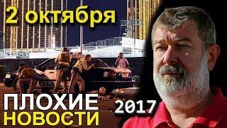 Вячеслав Мальцев | Плохие новости | Артподготовка | 2 октября 2017