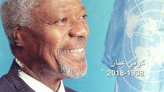 الأمم المتحدة تحيي ذكرى أمينها العام الأسبق كوفي عنان