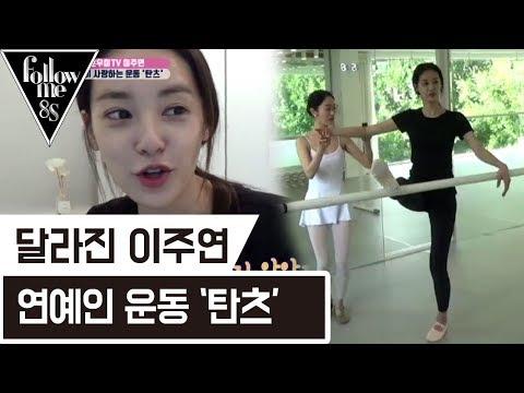 연예인 운동이라는 '탄츠' 배우는 이주연 [팔�