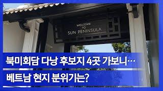[눈TV]북미회담 후보지 다낭 4곳 가보니… 현지 분위기는?