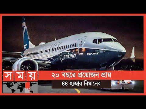 ভাগ্য কি ফিরছে বোয়িংয়ের? | Boeing Air | Somoy TV | Somoy International