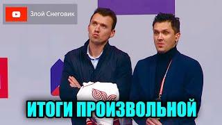 ИТОГИ ПРОИЗВОЛЬНОЙ ПРОГРАММЫ Пары Контрольные Прокаты Сборной России 2021