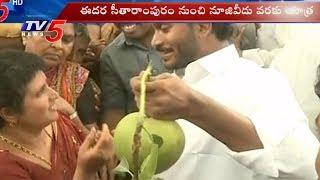141వ రోజు జగన్ పాదయాత్ర: YS Jagan Padayatra   TV5 News