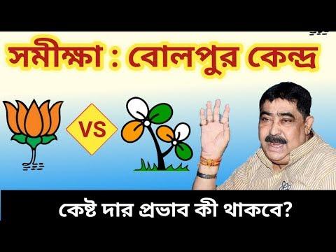 সমীক্ষা: বোলপুর লোকসভা কেন্দ্র || লোকসভা ভোট 2019 || West Bengal Election 2019