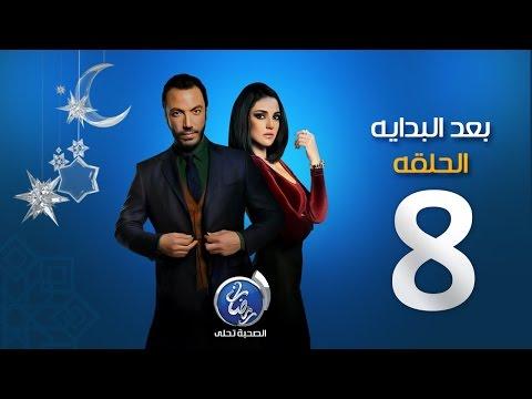 مسلسل بعد البداية - الحلقة الثامنة | Episode 08 - Ba3d El Bedaya