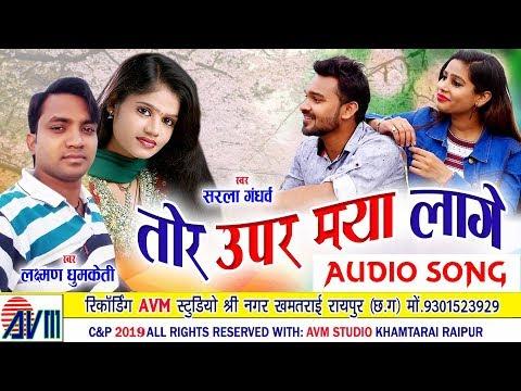 Sarla Gandharw | Laxman Dhumketi | Cg Song | Tor Upar Maya Lage | New Chhattisgarhi Geet Video 2019