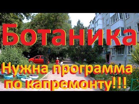 """Ставрополь. Район """"Ботанический."""""""
