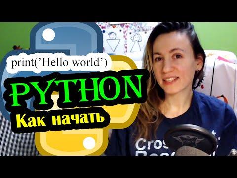 Как скачать и запустить Python — программирование с нуля!