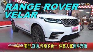 RANGE ROVER VELAR 經典底蘊 前衛極簡設計綜合體 賞車 地球黃金線 20191118 Video