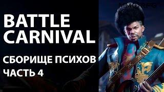 Battle Carnival. Сборище психов. часть 4