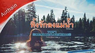 ทิ้งรักลงแม่น้ำ : กีตาร์ร้องเพลง :Guitar Instrumental Song (Bm)