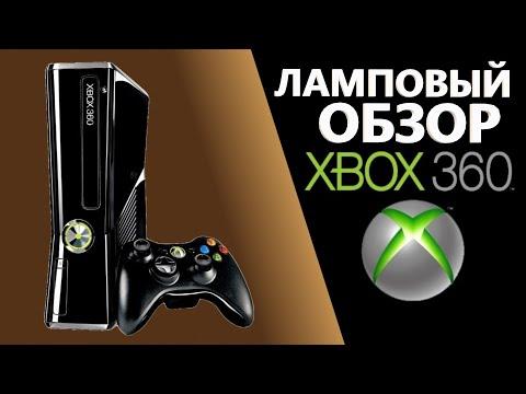 XBOX 360, КОНСОЛЬ, ПОБЕДИВШАЯ Playstation! ЛАМПОВЫЙ ОБЗОР
